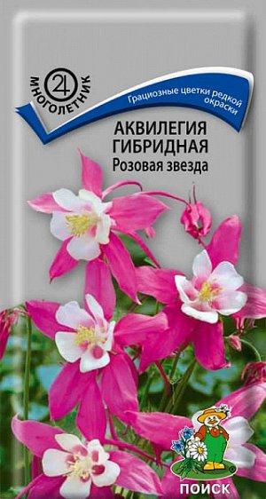 Аквилегия гибридная Розовая звезда