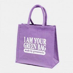 """Джутовая сумка маленькая 30х30х18см """"I am your green bag"""" лаванда (9038177442348)"""