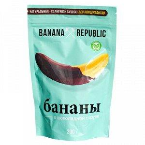 Банан Банан Сушеный в Шоколадной Глазури BANANA REPUBLIC 200 г.