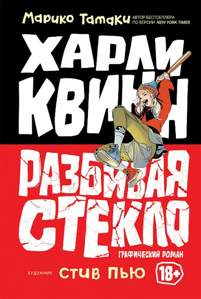 «POCMЭН» — Детское издательство №1 в России — Комиксы — Комиксы
