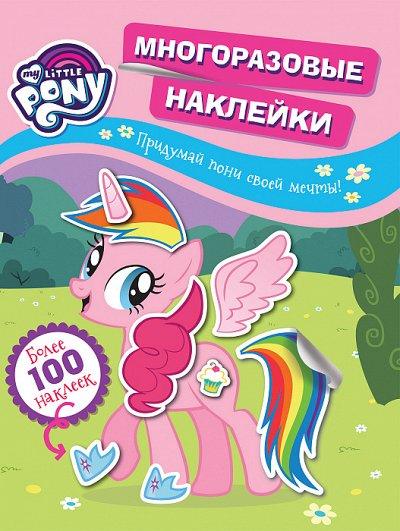 «POCMЭН» — Детское издательство №1 в России — Многоразовые наклейки — Детская литература