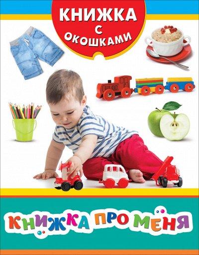 «POCMЭН» -92 Детское издательство №1 в России! — Книжки с окошками — Детская литература
