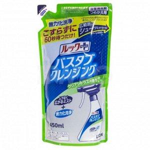 """LION Чистящее средство для ванной """"LOOK"""" с  цитрусовым ароматом, зап.блок, 450мл"""