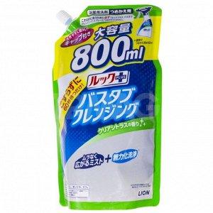 """LION Чистящее средство для ванной """"LOOK"""" с  цитрусовым ароматом, зап.блок, 800 мл"""