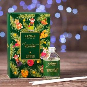 """Диффузор открытка """"Рождественские истории"""", 50 мл"""