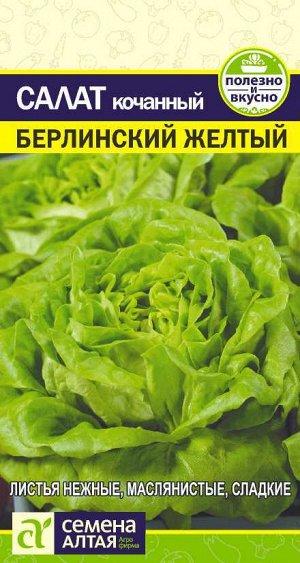 Зелень Салат Берлинский желтый/Сем Алт/цп 0,5 гр.