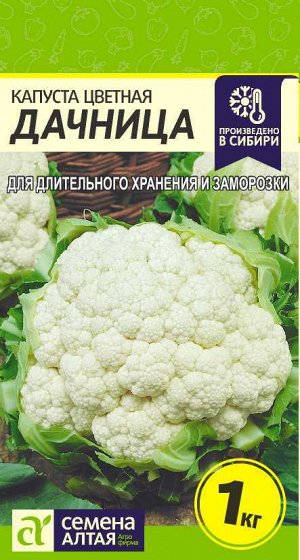 Капуста Цветная Дачница/Сем Алт/цп 0,3 гр.