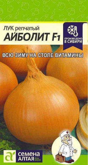 Лук Айболит F1/Сем Алт/цп 0,2 гр.