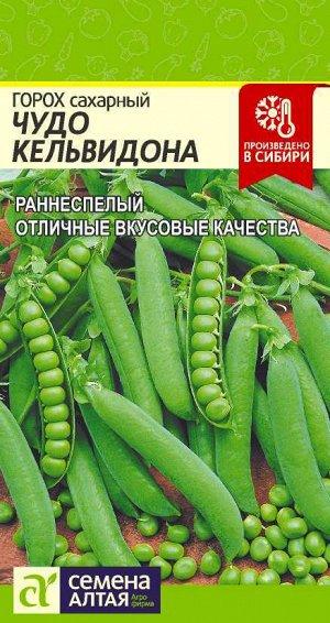 Горох Кельведонское Чудо/Сем Алт/цп 10 гр.