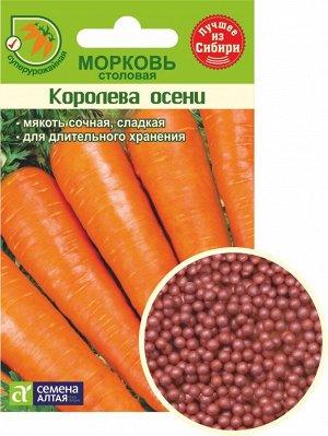 Морковь Гранулы Королева Осени/Сем Алт/цп 300 шт. (1/500)