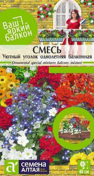 Семена Алтая / Смесь Уютный уголок однолетняя балконная/Сем Алт/цп 0,3 гр. Ваш яркий балкон