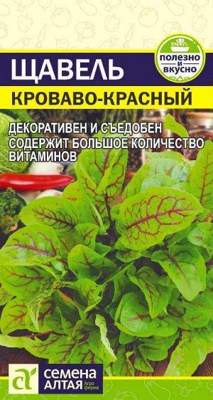 Зелень Щавель Кроваво-Красный/Сем Алт/цп 0,05 гр.
