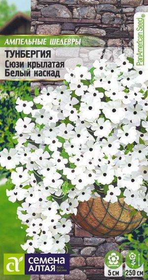Тунбергия Сюзи Белый каскад крылатая/Сем Алт/цп 0,1 гр. Ампельные Шедевры