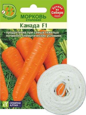 Морковь На ленте Канада F1/Сем Алт/цп 6 м. (1/250)