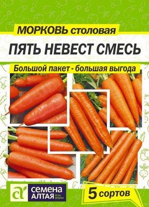 Морковь Пять Невест Смесь/Сем Алт/цп 5 гр. БОЛЬШОЙ ПАКЕТ!