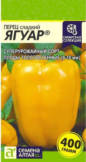 Перец Ягуар/Сем Алт/цп 0,1 гр. Наша Селекция!