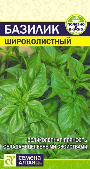 Зелень Базилик Широколистный/Сем Алт/цп 0,3 гр.