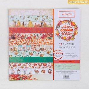 Набор бумаги для скрапбукинга с фольгированием «Мои осенние грёзы», 12 листов, 30.5 ? 30.5 см