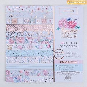 Набор бумаги для скрапбукинга с фольгированием «Букет невесты», 12 листов, 30.5 ? 30.5 см