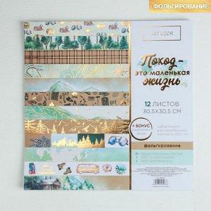Набор бумаги для скрапбукинга с фольгированием «Поход?это маленькая жизнь», 12 листов, 30.5 ? 30.5 см