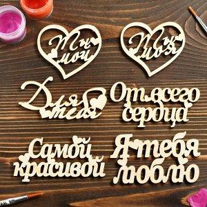 Набор заготовок для творчества «Любовь», 6 шт