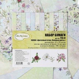 "Набор бумаги для скрапбукинга Mr.Painter (12 л) ""Цвет.атлас.Полевые цветы""15х15 см,190 гр/м2 40038"