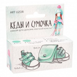 Кеды для куклы и набор по созданию сумочки «Ванильная мята», 9 ? 4 ? 3.5 см