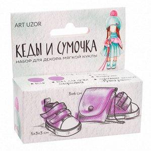 Кеды для куклы и набор по созданию сумочки «Милая незабудка», 9 ? 4 ? 3.5 см
