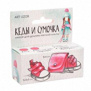 Кеды для куклы и набор по созданию сумочки «Яркое настроение», 9 ? 4 ? 3.5 см