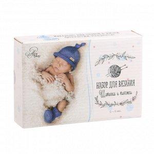 Костюмы для новорожденных «Любимый сыночек», набор для вязания, 16 ? 11 ? 4 см