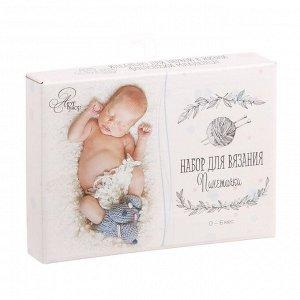Костюмы для новорожденных «Любимые пяточки», набор для вязания, 14 ? 10 ? 2,5 см