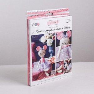 Мягкая игрушка «Мышка Жанин», набор для шитья, 18 ? 22 ? 2 см