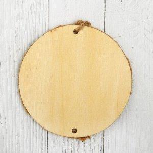 Основа для творчества и декорирования «Круг с рамкой из верёвки» D= 10 см