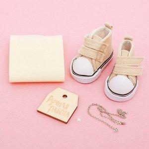 Кеды для куклы и набор по созданию сумочки «Маленькая нежность», 9 ? 4 ? 3.5 см
