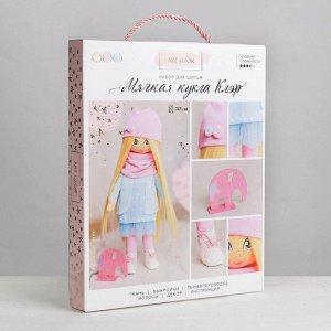 Интерьерная кукла «Клэр», набор для шитья, 18 ? 22.5 ? 3 см