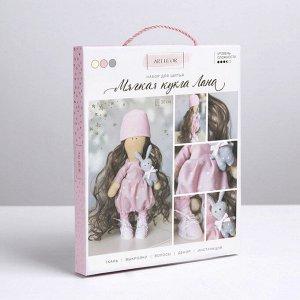 Интерьерная кукла «Лана», набор для шитья, 18 ? 22.5 ? 3 см