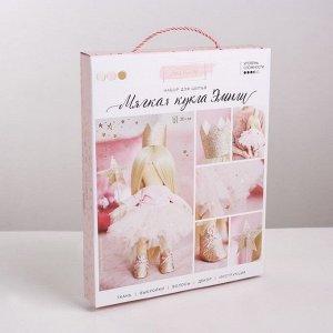 Интерьерная кукла «Эмили», набор для шитья, 18 ? 22.5 ? 3 см