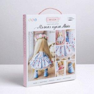 Интерьерная кукла «Майя», набор для шитья, 18 ? 22.5 ? 4.5 см