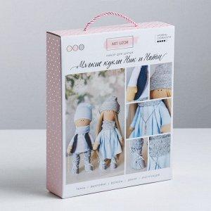 Интерьерные куклы «Ник и Нати», набор для шитья, 18 ? 22.5 ? 4.5 см