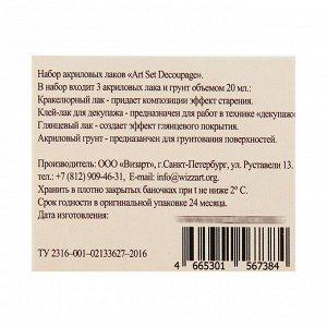 Декупаж набор: Decoupage 4 штуки по 20 мл: клей-лак, кракелюрный лак, акриловый лак, грунт WizzArt Set