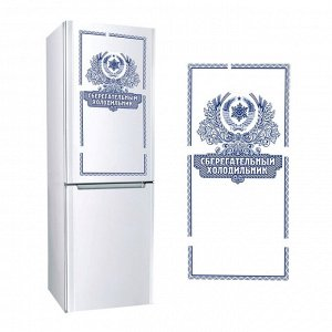 """Наклейка для холодильника """"Сберегательный холодильник"""". 2 листа"""