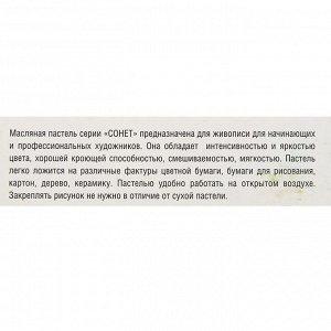 Пастель масляная «Сонет», 36 цветов, 9/59 мм, круглая