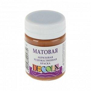 Краска акриловая Decola, 50 мл, коричневая светлая, Matt, матовая