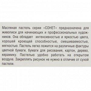 Пастель масляная, «Сонет», 24 цвета, 9/59 мм, круглая