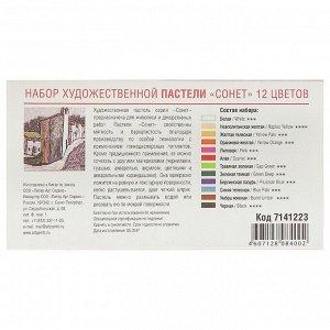 Пастель сухая художественная «Сонет», 12 цветов