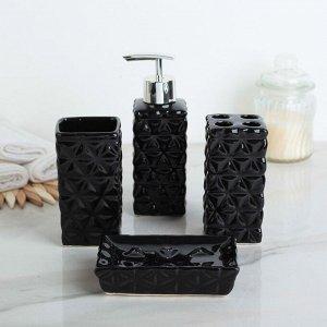 Набор аксессуаров для ванной комнаты «Ромбы», 4 предмета (дозатор 200 мл, мыльница, 2 стакана), цвет чёрный