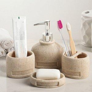 Набор аксессуаров для ванной комнаты «Хато», 4 предмета (дозатор, мыльница, 2 стакана), цвет бежевый