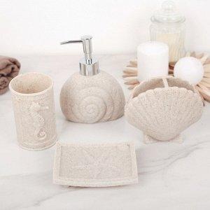Набор аксессуаров для ванной комнаты «Побережье», 4 предмета (дозатор 250 мл, мыльница, 2 стакана)