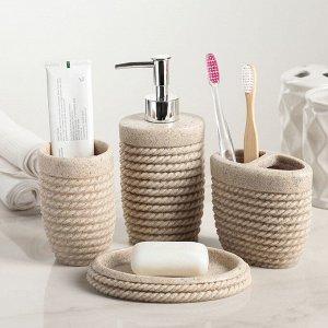 Набор аксессуаров для ванной комнаты «Плетение», 4 предмета (дозатор 200 мл, мыльница, 2 стакана)