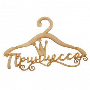 Вешалка декоративная «Принцесса», дерево, 30 ? 15 ? 0,3 см